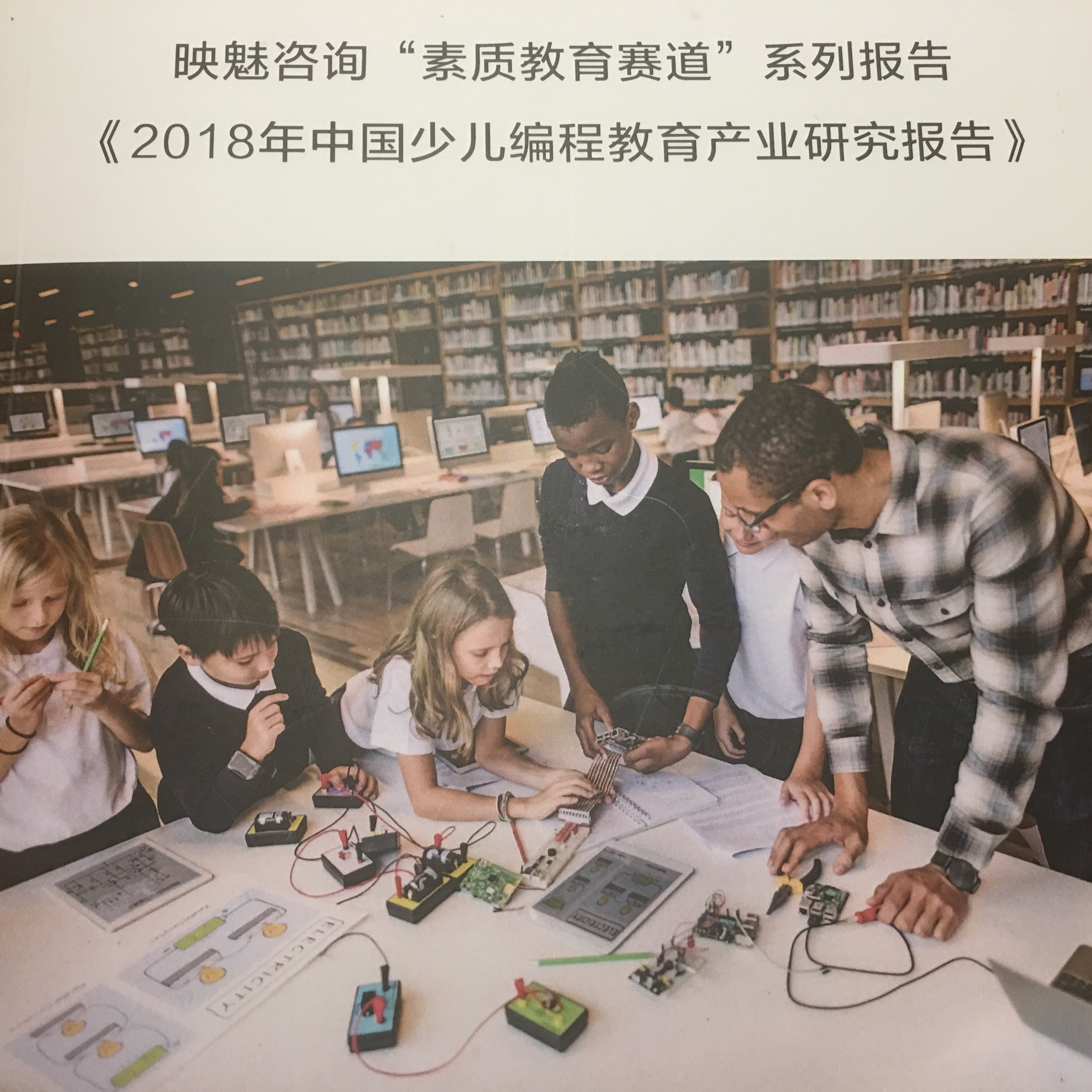 映魅咨询发布《2018年中国少儿编程教育产业研究报告》,远未到终极形态,少儿编程教育赛道依然值得高度关注