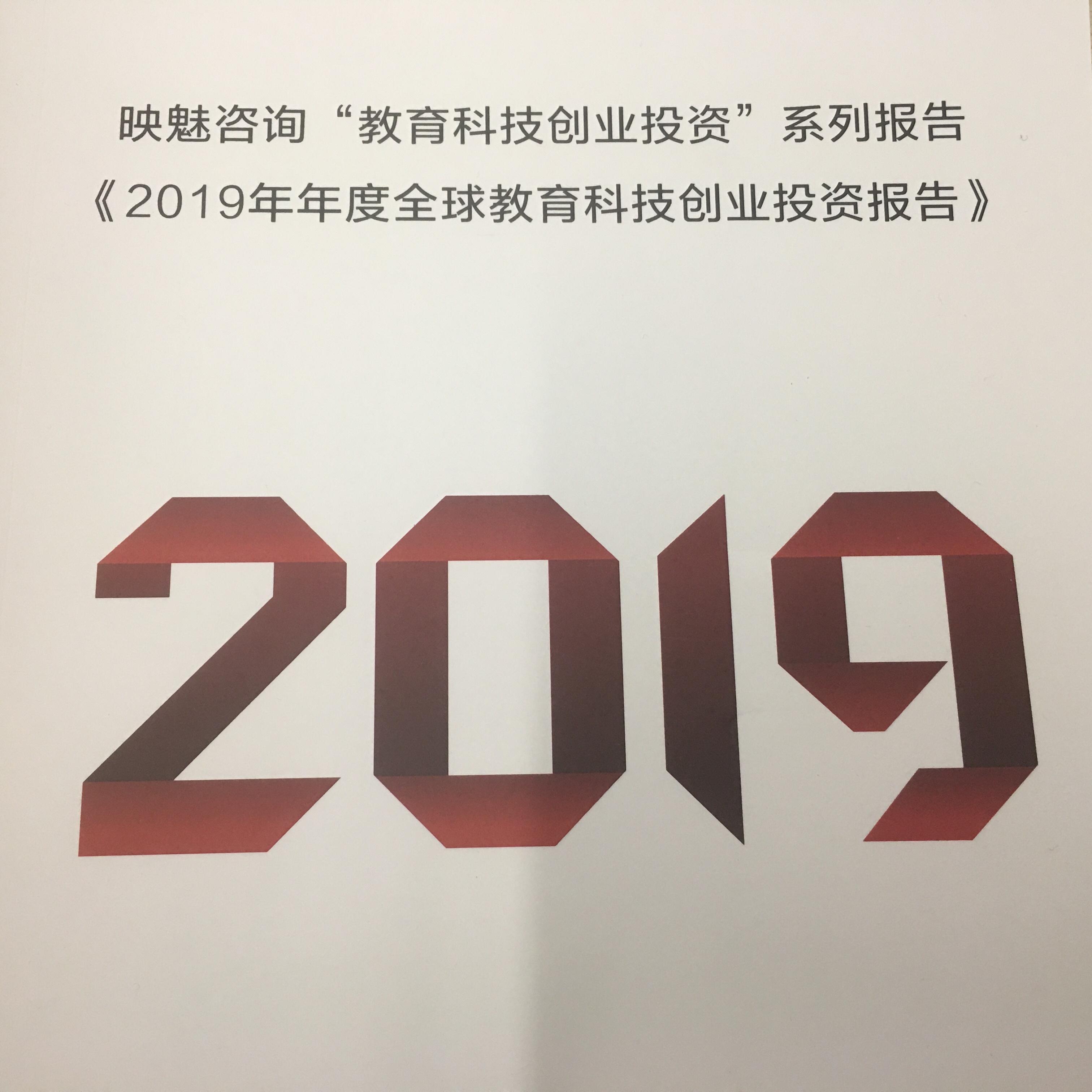 在充满快速变化、不确定性的时代继续前行,映魅咨询发布《2019年年度全球教育科技创业投资报告》
