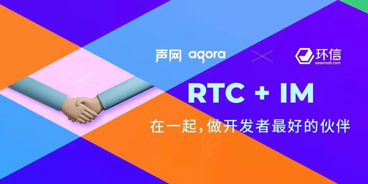 RTC+IM,声网宣布收购环信