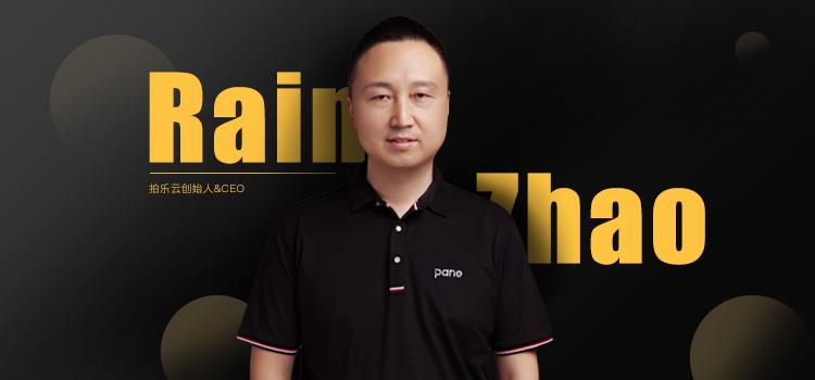 拍乐云创始人&CEO赵加雨:深耕18载,打造全景式音视频服务