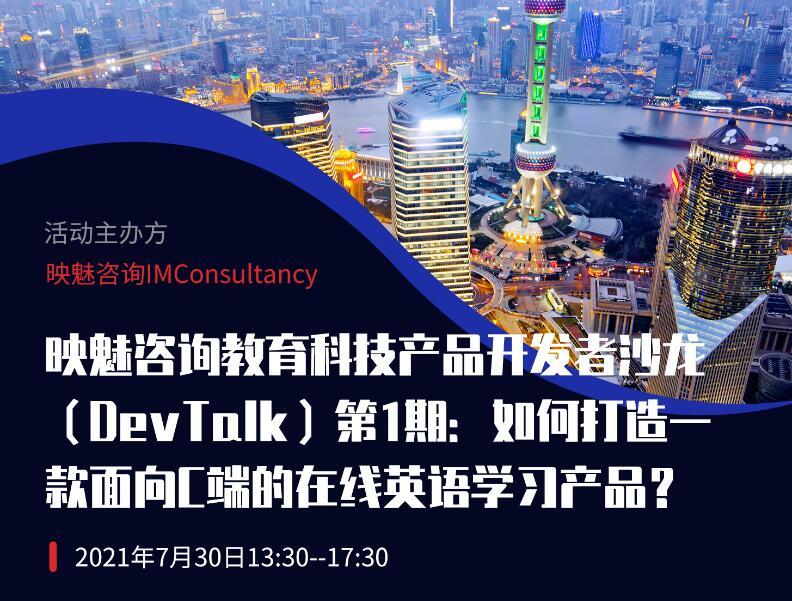 映魅咨询教育科技产品开发者沙龙(DevTalk)第1期:如何打造一款面向C端的在线英语学习产品?