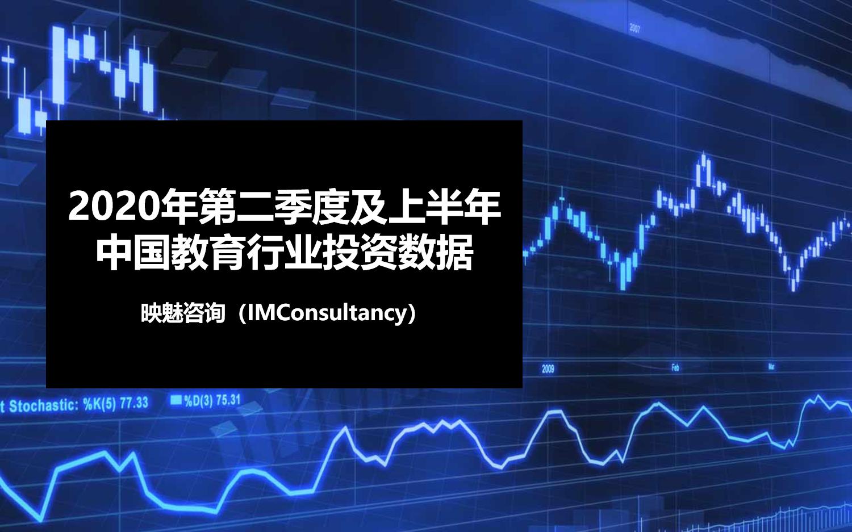 映魅研究 | 2020年上半年中国教育行业一级市场投资数量较去年同期减少近40%