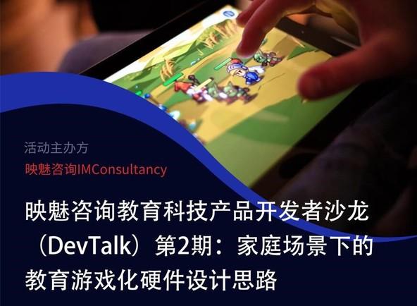 映魅咨询教育科技产品开发者沙龙(DevTalk)第2期:家庭场景下的教育游戏化硬件设计思路