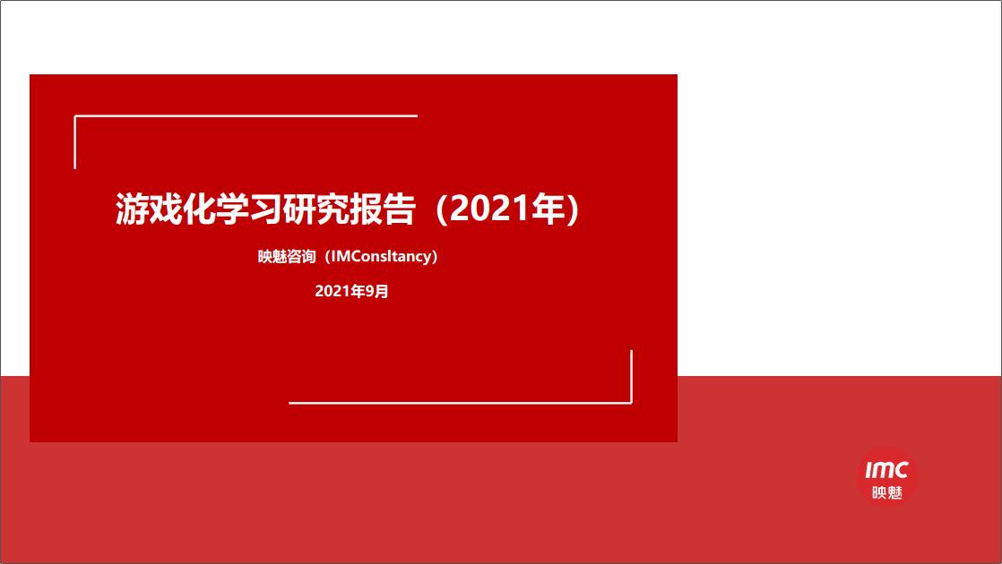 拓展寓教于乐的边界,映魅咨询发布首份《游戏化学习研究报告(2021年)》