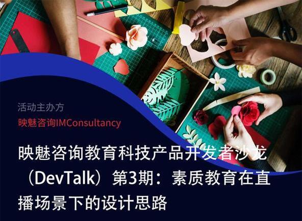 映魅咨询教育科技产品开发者沙龙(DevTalk)第3期:素质教育在直播场景下的设计思路