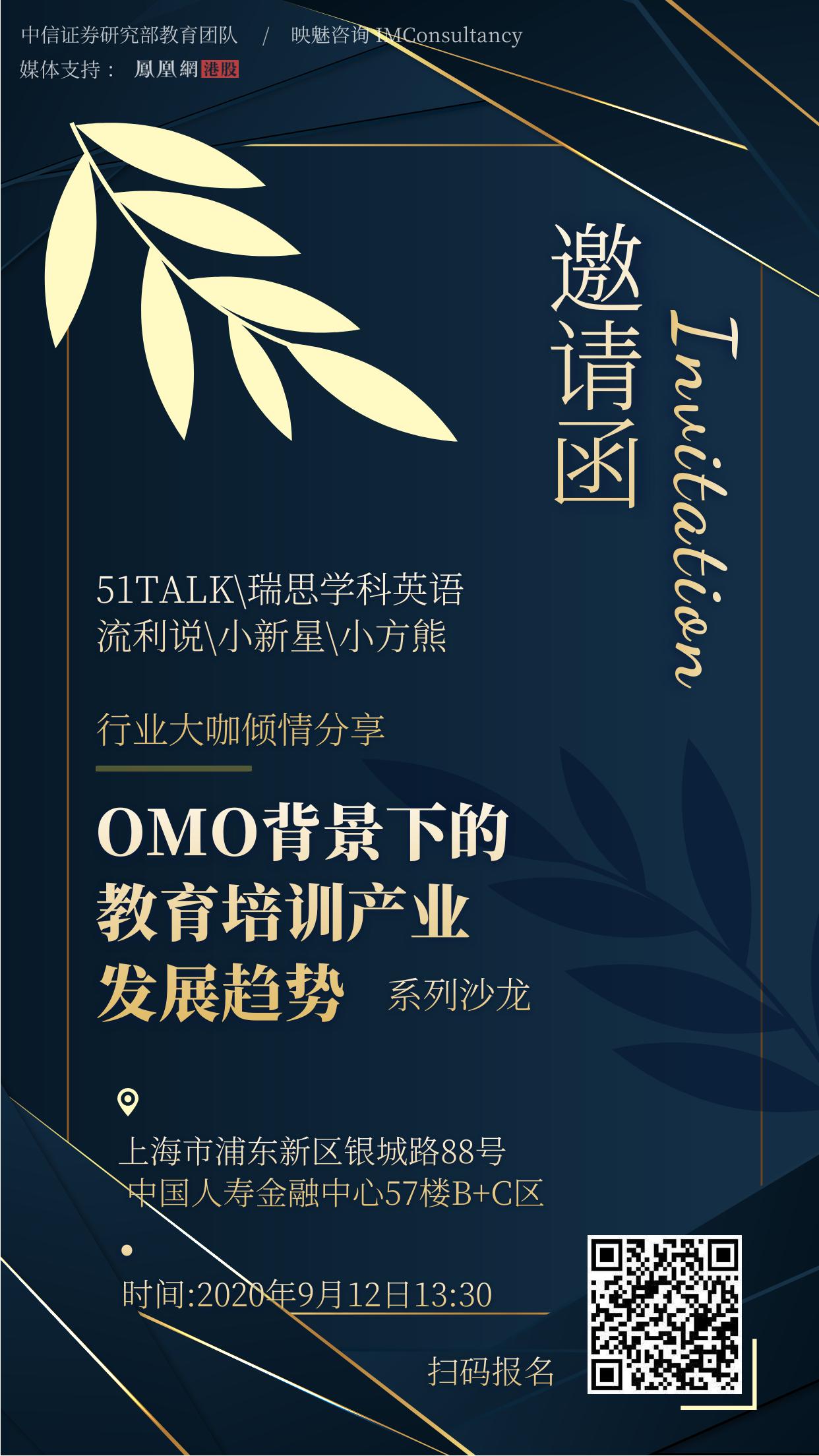 9月12日上海 | 映魅咨询、中信证券教育研究团队、凤凰网港股联合举办英语教育培训主题论坛