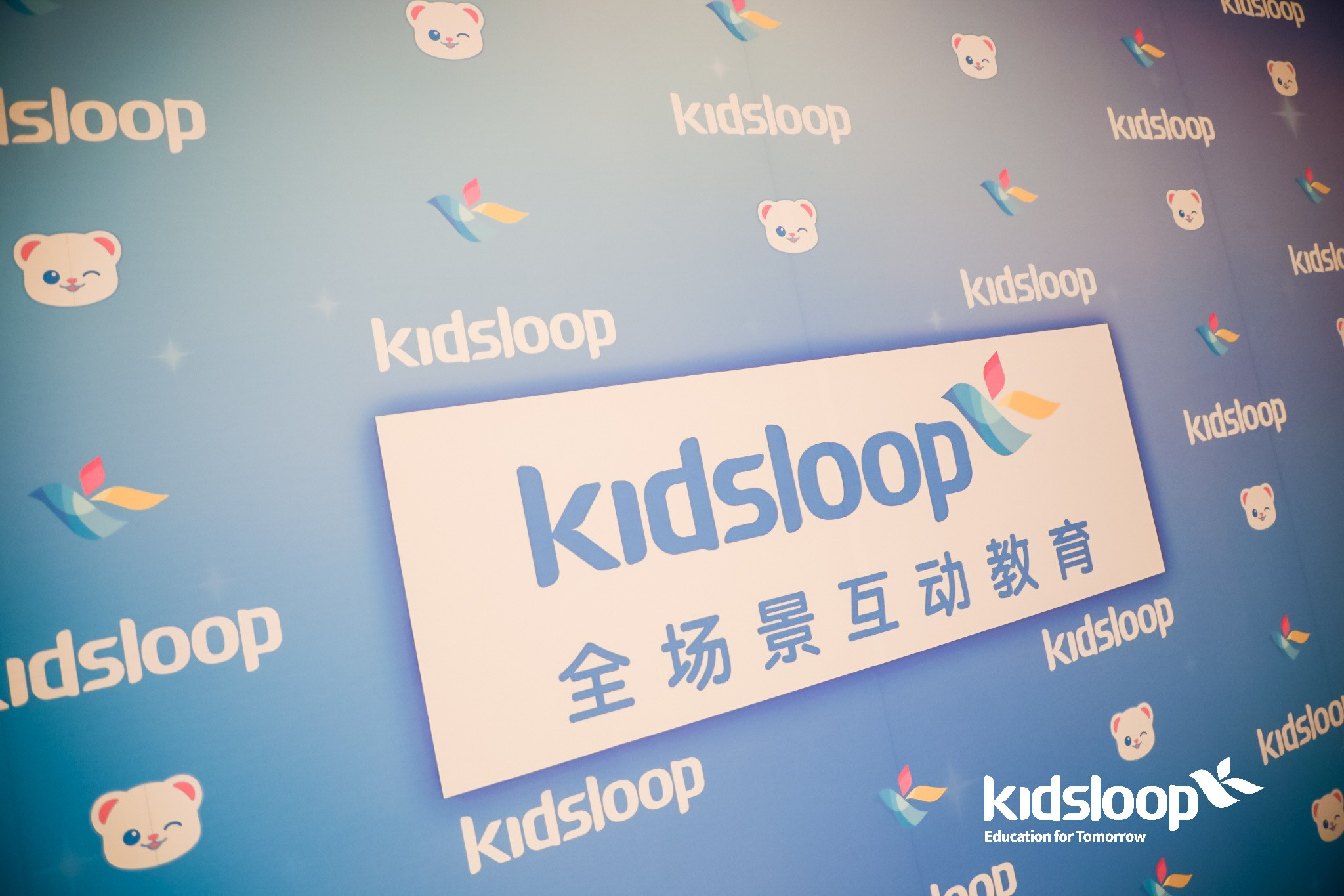 发力未来式教育,KidsLoop 2.0全场景互动教育解决方案正式上线