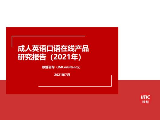 映魅咨询发布《成人英语口语在线产品研究报告(2021年》