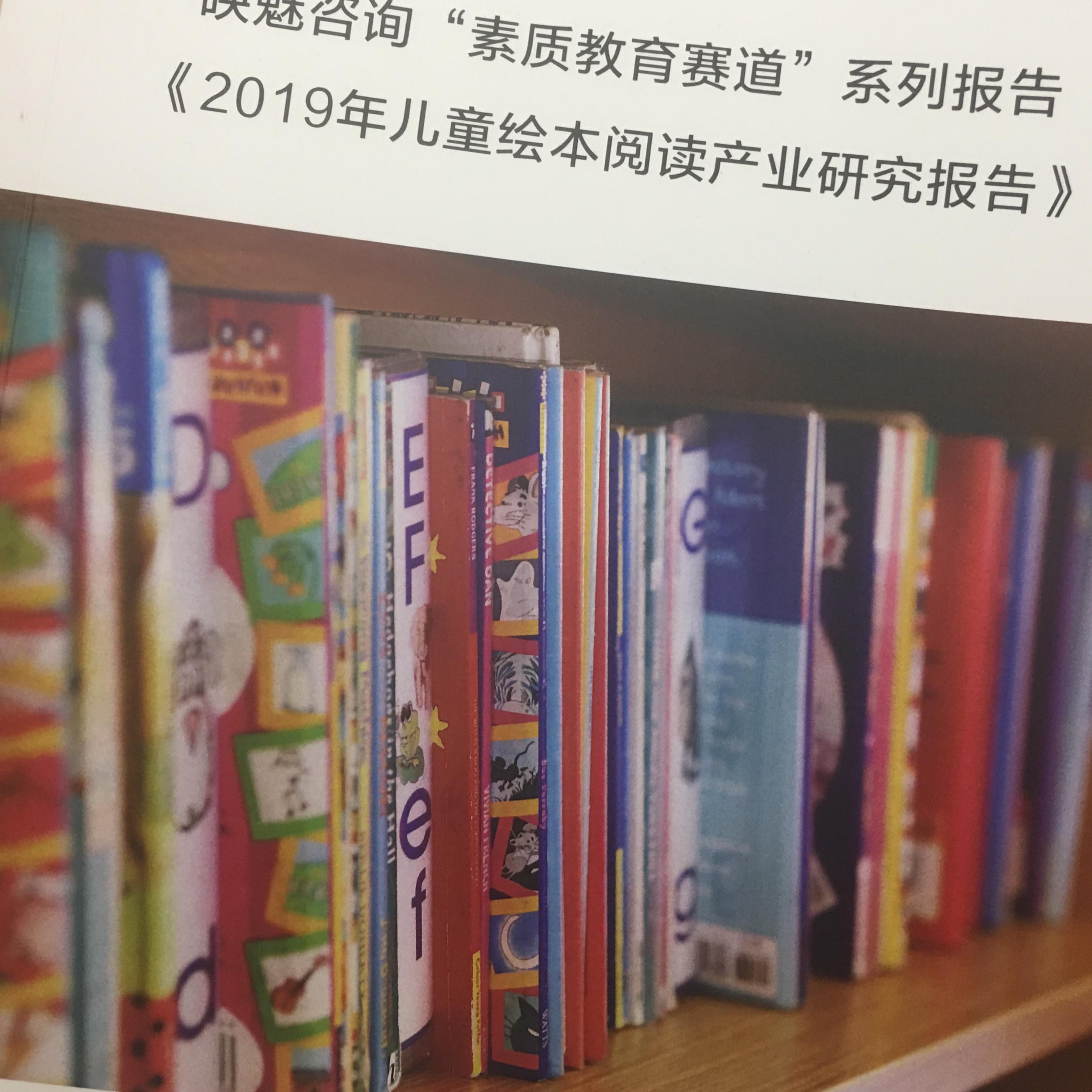 映魅咨询发布《2019年儿童绘本阅读产业研究报告》,一个蓄势待发的市场
