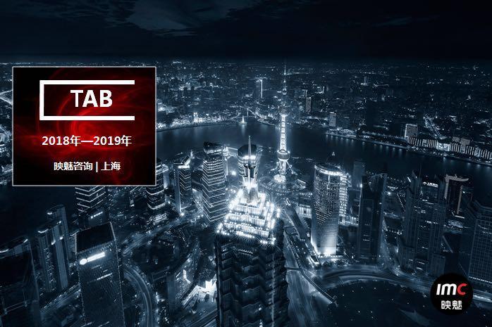 2019年1月中旬,映魅咨询2018年TAB年度教育科技活动将在上海举行,欢迎大家参与合作