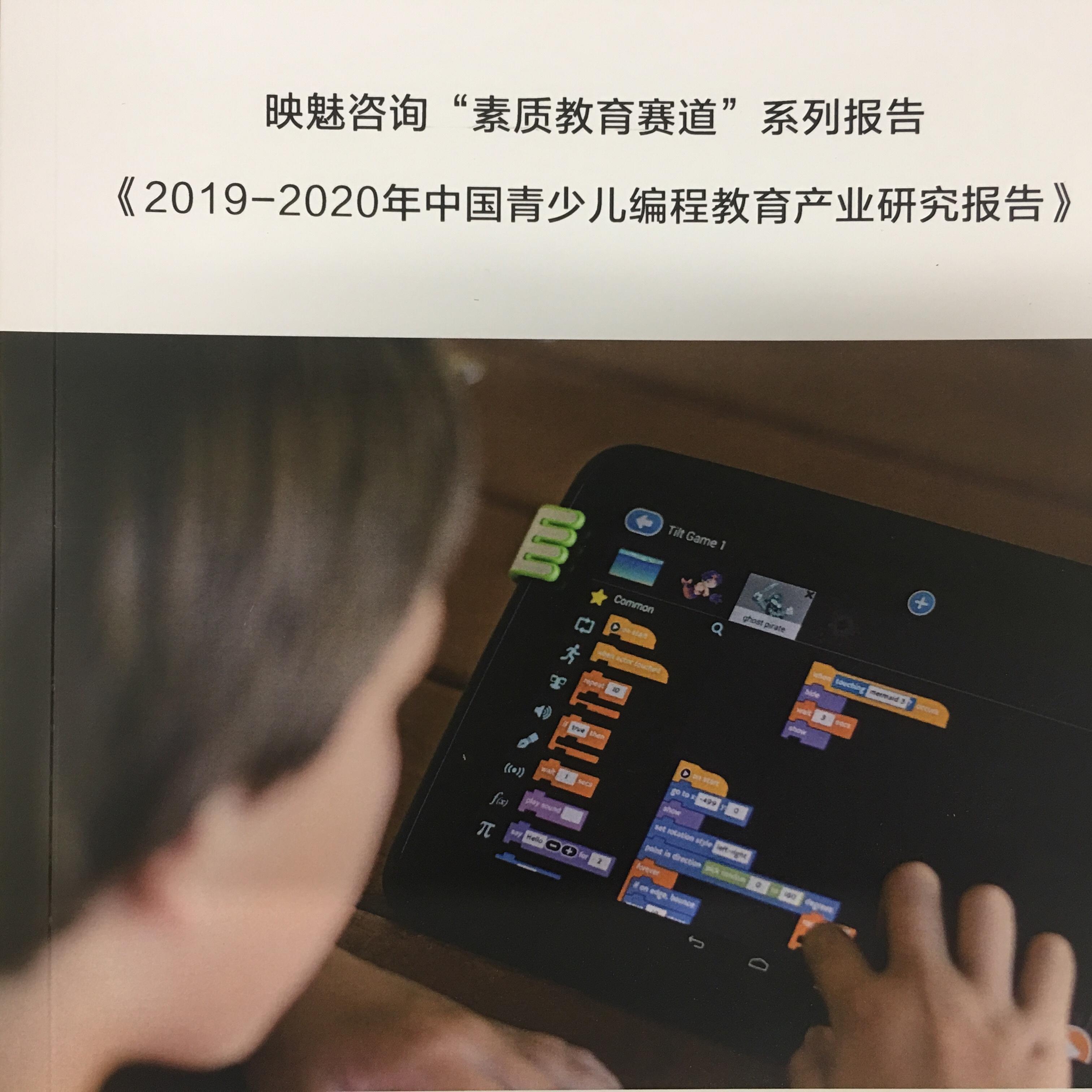 映魅咨询发布《2019-2020年中国青少儿编程教育产业研究报告》,青少儿编程教育的昨天,今天和明天